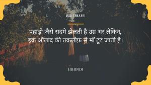 maa shayri in hindi