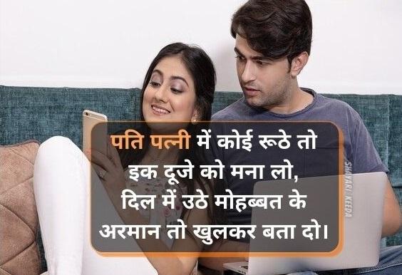 Pati Patni Love Shayari Hindi