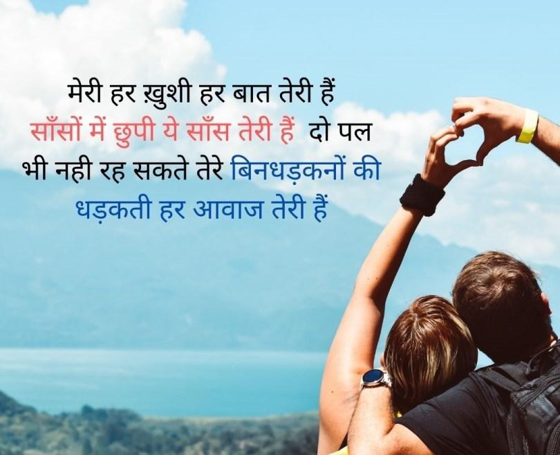 Pati Patni Sad Shayari