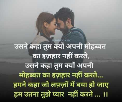 Pati Patni Shayari Hindi