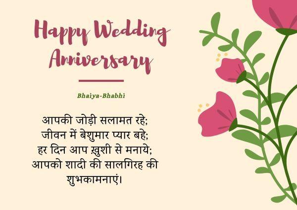Happy Anniversary Wishes In Hindi For Bhaiya And Bhabhi