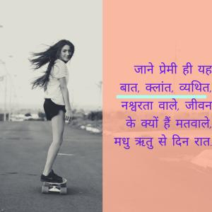 लव कोट्स इन हिंदी फॉर बॉयफ्रेंड विथ इमेजेज
