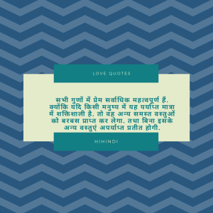 Wife Love Quotes In Hindi
