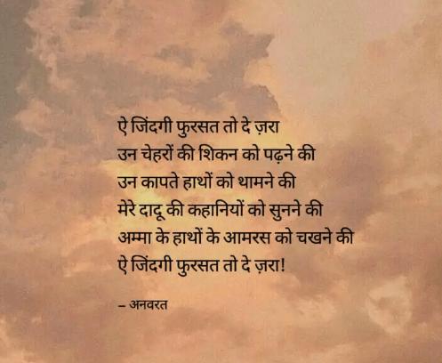 Best Poem On Grandparents In Hindi