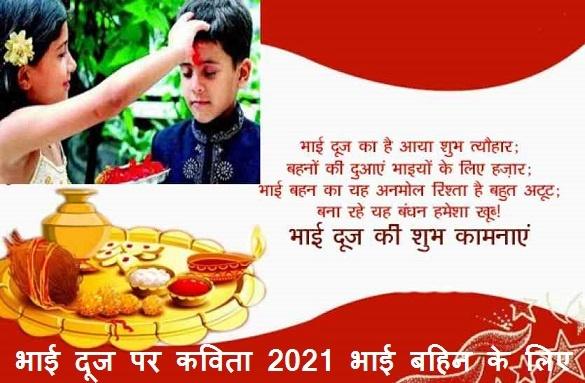 भाई दूज पर कविता 2021 भाई बहिन के लिए Bhai Dooj Poems Hindi