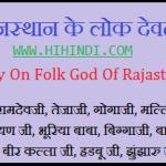 राजस्थान के लोक देवता पर निबंध   Essay On Folk God Of Rajasthan In Hindi