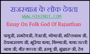 Essay On Folk God Of Rajasthan In Hindi