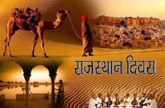 Rajasthan Diwas 2022 Date Image Photo Rajasthan Sthapna Day In Hindi