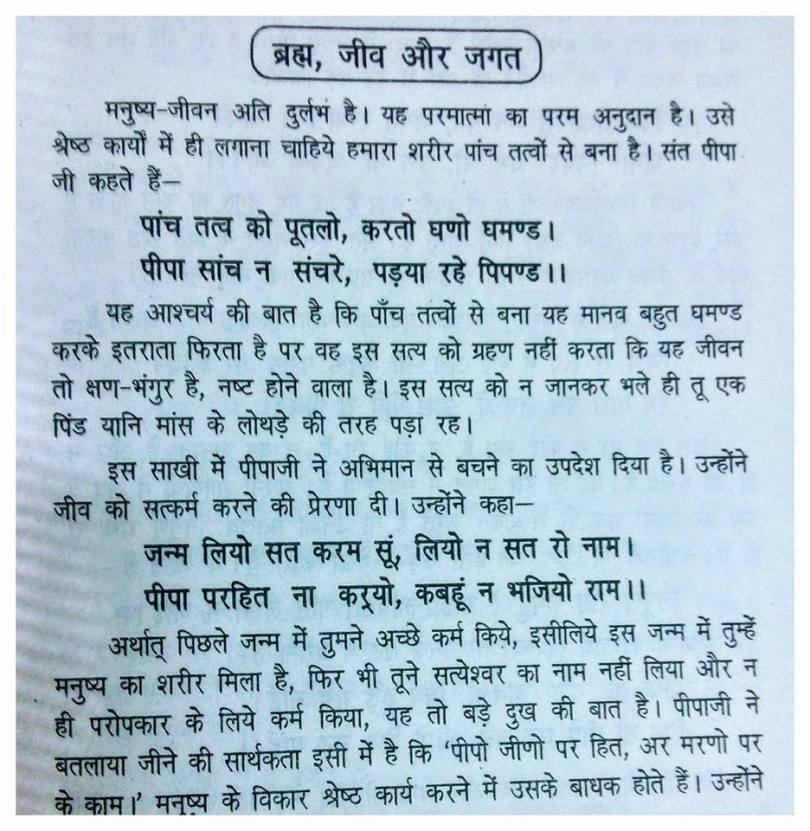 Best sant pipa dohe In Hindi