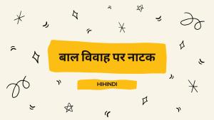 बाल विवाह पर नाटक Play On Child Marriage In Hindi