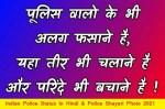 Police Status in Hindi quotes shayari police in hindi पुलिस स्टेटस शायरी कोट्स