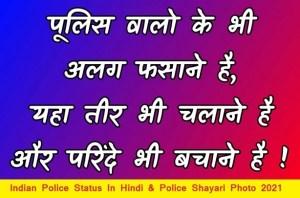 Indian Police Status In Hindi & Police Shayari Photo 2021