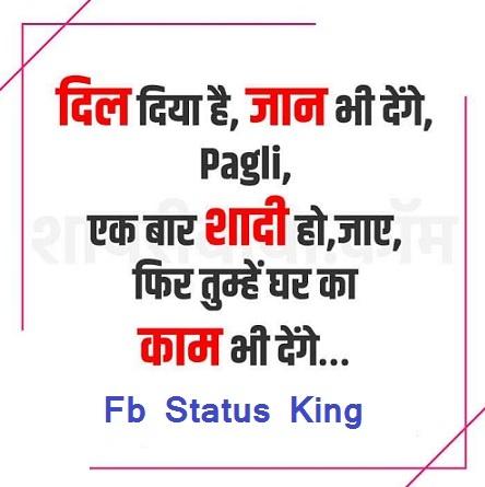 Fb Status King, Nawabi Facebook Status in Hindi 2021
