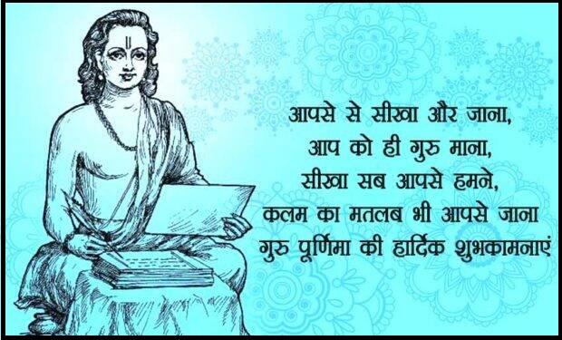 Happy Guru Purnima Wishes Images 2020 in Hindi