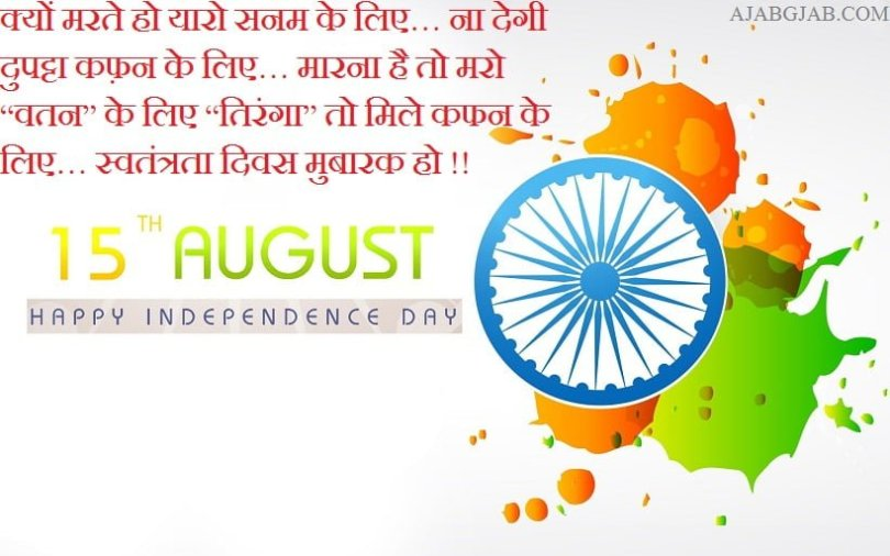 Independence Day Attitude Status In Hindi