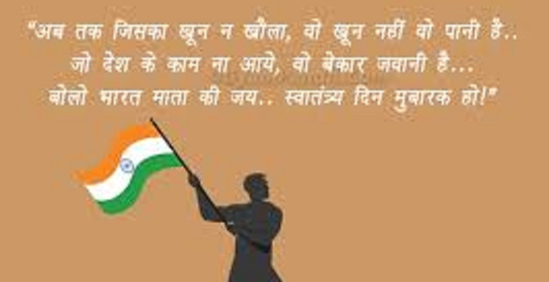 Independence Day Nare Slogan 2021 Best Slogan On 15 August