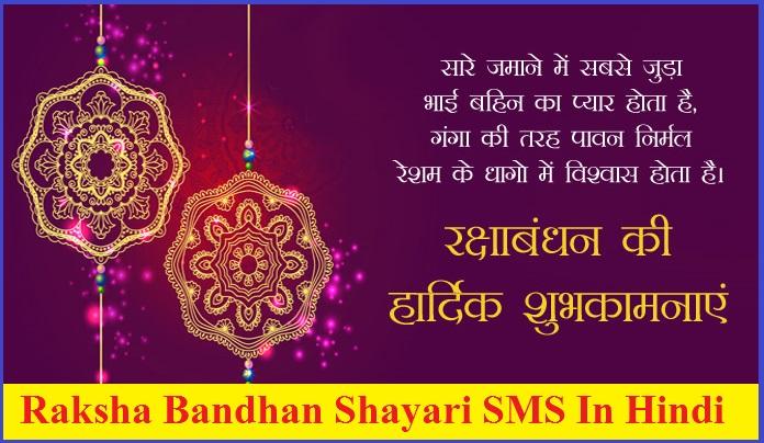 Raksha Bandhan Shayari SMS In Hindi 2021