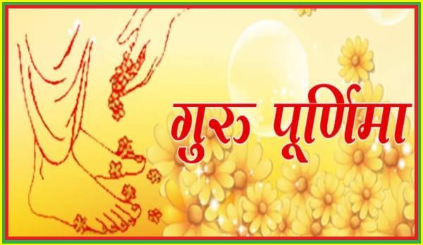 गुरु का महत्व पर भाषण स्पीच निबंध 2021 Speech On Guru Purnima In Hindi