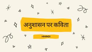 Poem On Discipline In Hindi - अनुशासन कविता