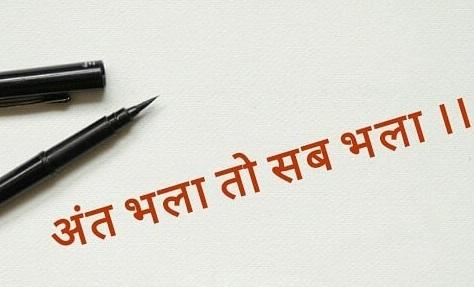 Essay on ant bhala to sab bhala in hindi