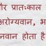 स्वास्थ्य ही धन है कविता Poem On Health Is Wealth In Hindi