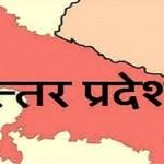 essay on uttar pradesh in hindi उत्तर प्रदेश पर निबंध