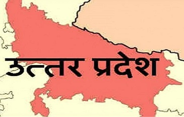 essay on uttar pradesh in hindi