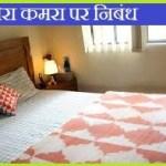 मेरा कमरा पर निबंध | Essay On My Room In Hindi