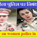 महिला पुलिस पर निबंध | Essay on women police in hindi
