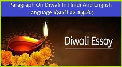 Paragraph On Diwali In Hindi And English Language