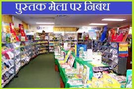 Pustak Mela Essay in Hindi