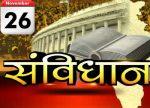 संविधान दिवस पर भाषण 2021 | Constitution Day Speech In Hindi