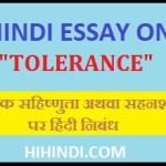 सहिष्णुता पर निबंध | Essay On Tolerance In Hindi