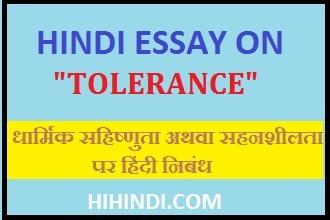 Essay On Tolerance In Hindi