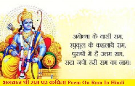 भगवान श्री राम पर कविता Poem On Ram In Hindi