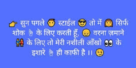 Cool Attitude Status For Facebook In Hindi, Fb Attitude
