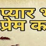 रोमांटिक प्रेम कहानियाँ लव स्टोरीज Romantic Stories In Hindi