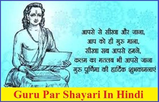 Guru Par Shayari In Hindi