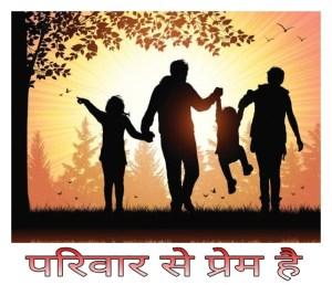 मुझे अपने परिवार से प्रेम है पर निबंध । Essay on I Love My Family in Hindi