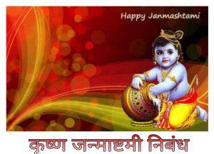 कृष्ण जन्माष्टमी पर निबंध – Essay on Krishna Janmashtami in Hindi