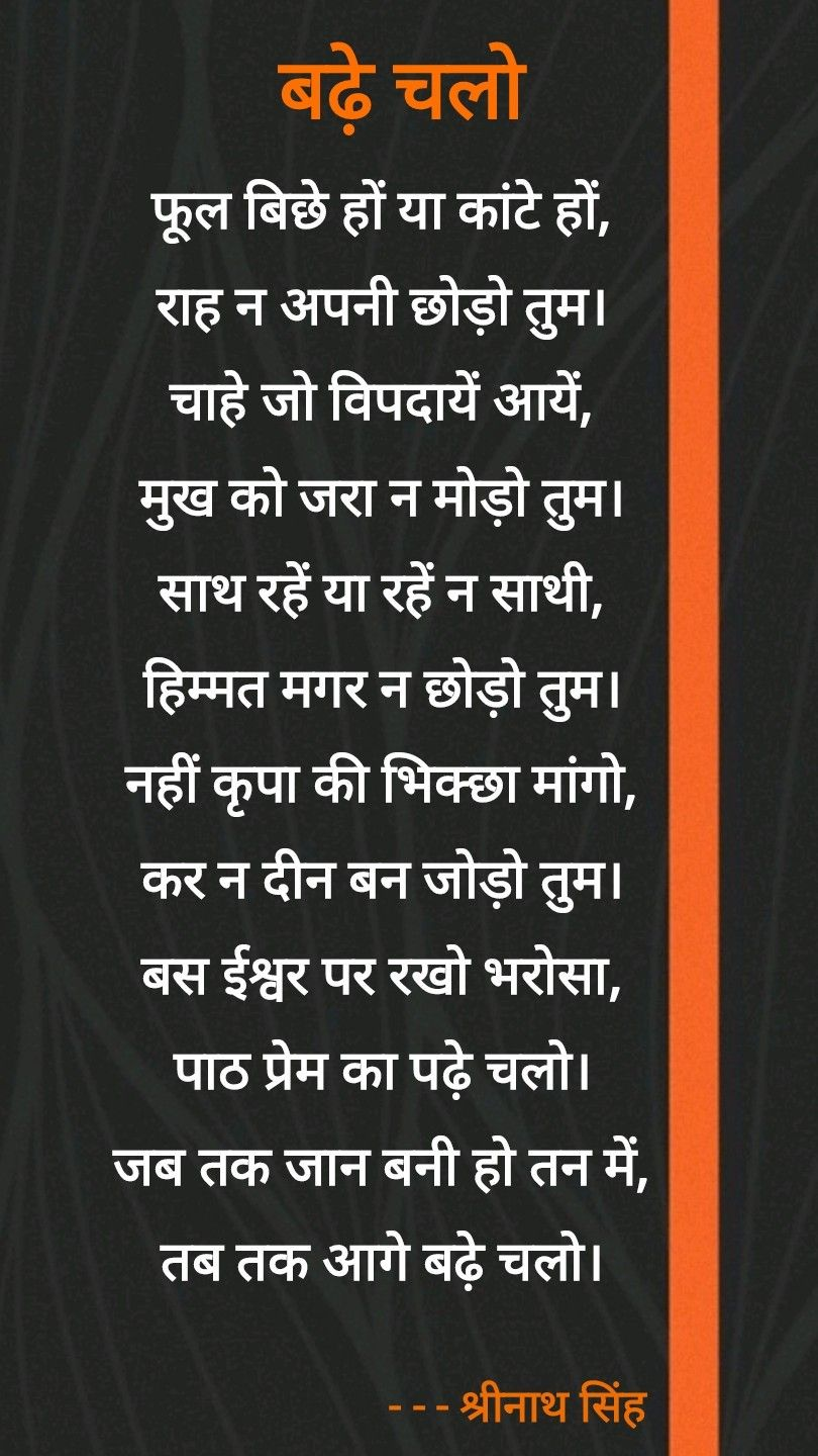 motivational poems in hindi about success for students
