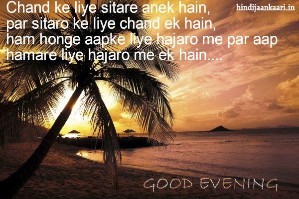 Chand Moon Shayari Image