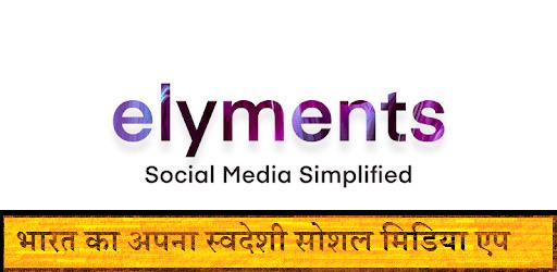 What Is Elyments App Kya Hai In Hindi