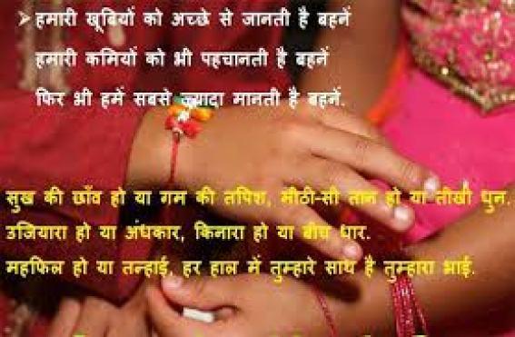 Happy Raksha Bandhan Love Status