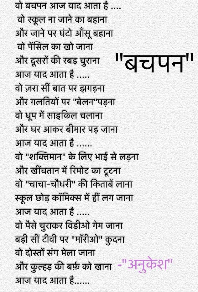 Bachpan Poem In Hindi