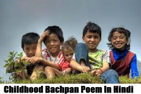 Childhood Bachpan Poem In Hindi
