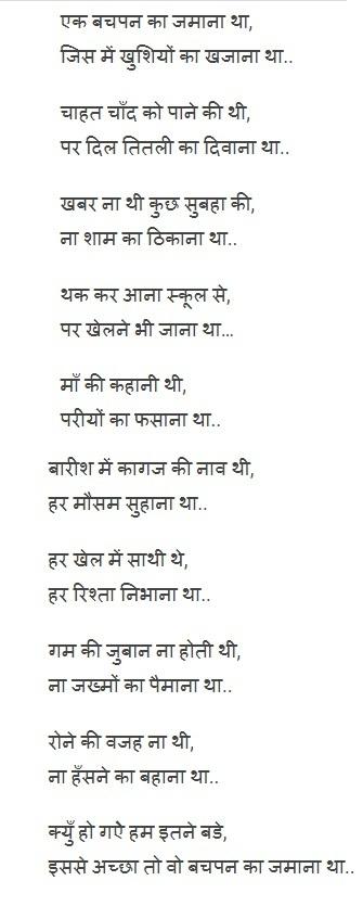 Harivansh Rai Bachchan Poem On Bachpan