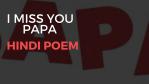 आई मिस यू पापा हिंदी कविता Miss U Papa Poems In Hindi