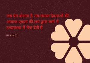 Very Romantic Love Quotes In Hindi