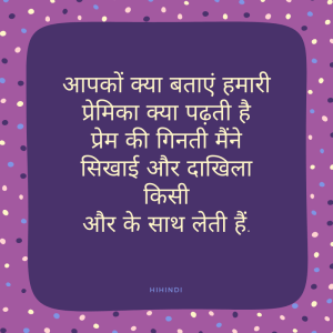 True Love Quotes In Hindi One Line